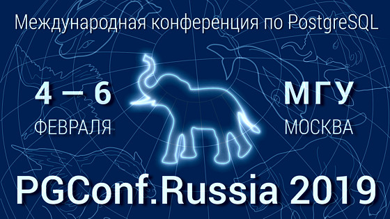 PGConf.RUSSIA 2019
