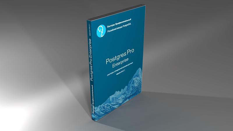 Postgres Pro Enterprise