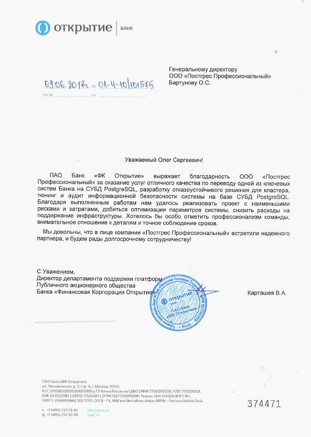 Компания Postgres Professional получила благодарность от банка «Открытие»