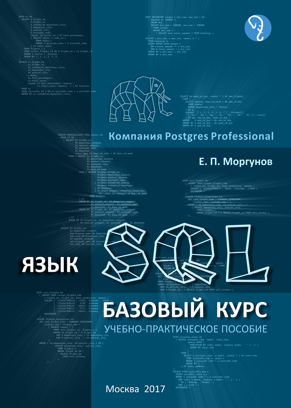 sqlcover_800x570.png