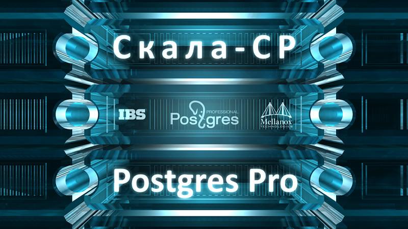 Эксперты IBS, Postgres Professional и Mellanox рассказали о специфике, показателях работы и конструкциях, которые стали осуществимы с помощью «Скала-СР / Postgres Pro».