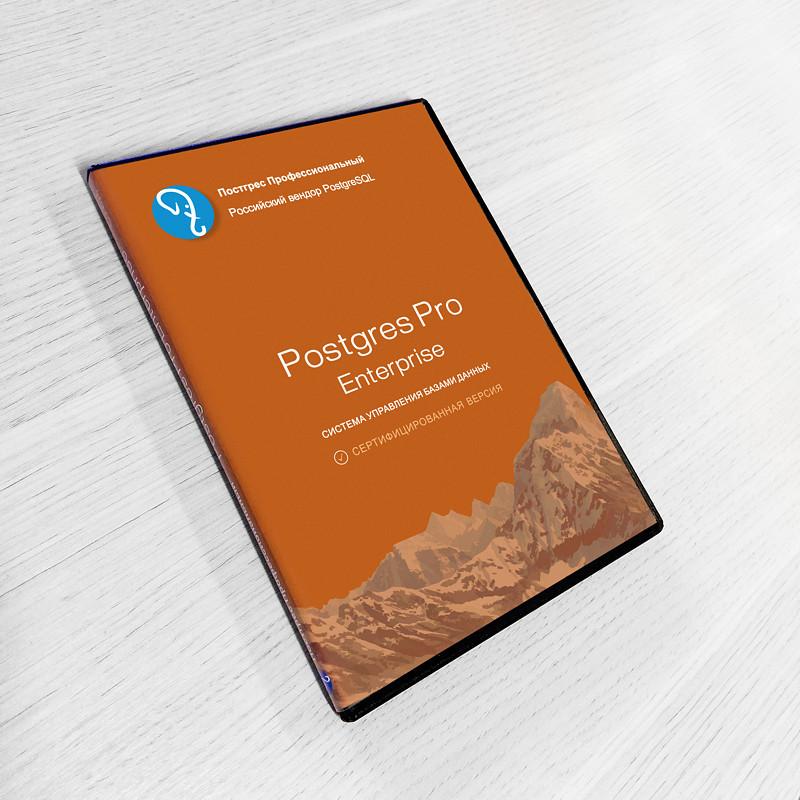 DVD версия сертифицированной СУБД Postgres Pro Enterprise
