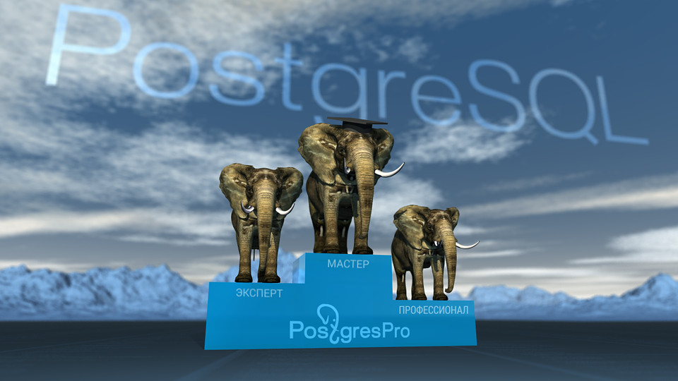 Впервые на российском рынке ИТ-специалисты смогут подтвердить навыки работы с одной из наиболее популярных в мире СУБД PostgreSQL, пройдя программу профессионального тестирования от компании Postgres Professional.