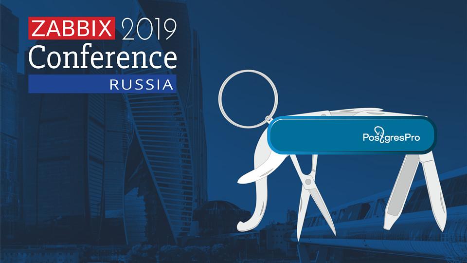 Эксперты Postgres Professional выступят на первой конференции Zabbix в России | Представители компании Postgres Professional расскажут, что такое Mamonsu, остановятся на его возможностях, в частности на функциональности новой версии, а также рассмотрят дальнейшие направления развития продукта