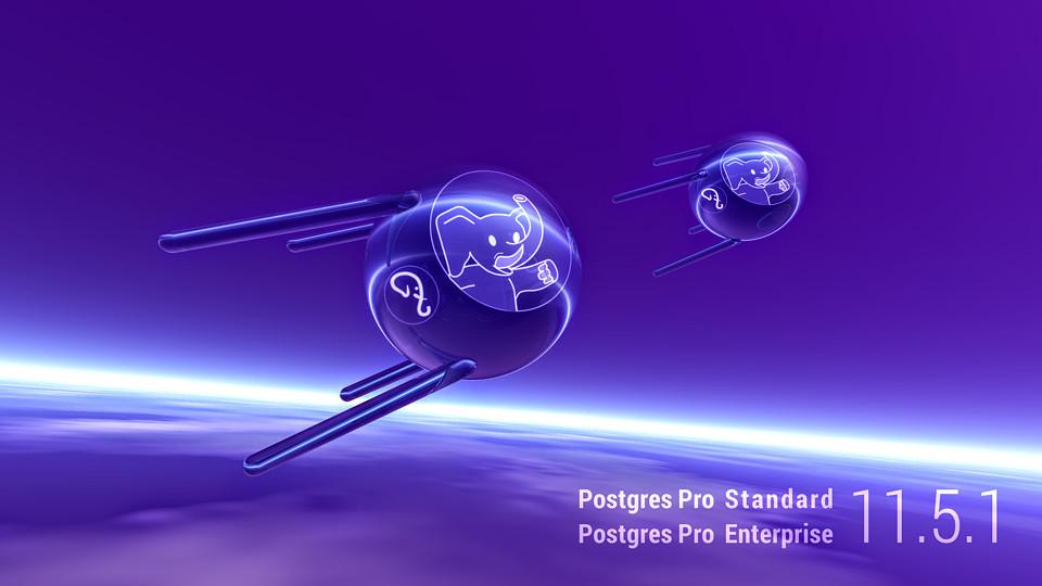 Компания Postgres Pro выпустила новые версии СУБД Postgres Pro Standard 11.5.1 и Postgres Pro Enterprise 11.5.1